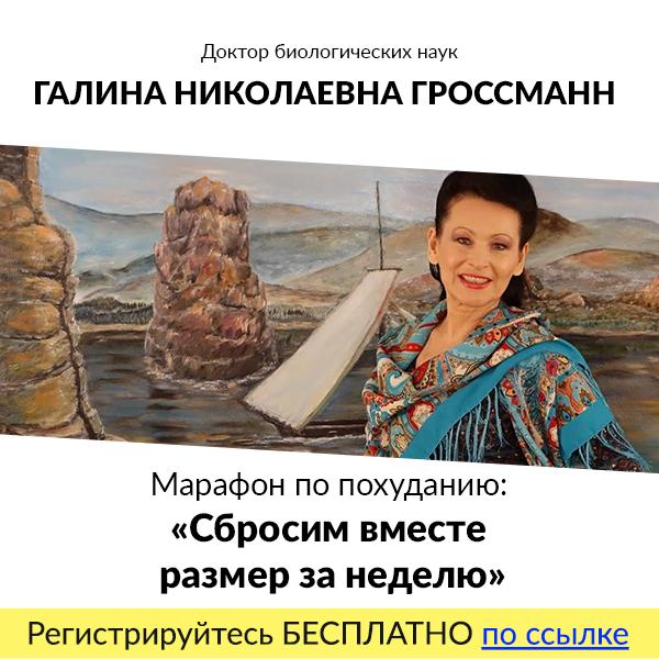 Похудение Галины Гроссманн