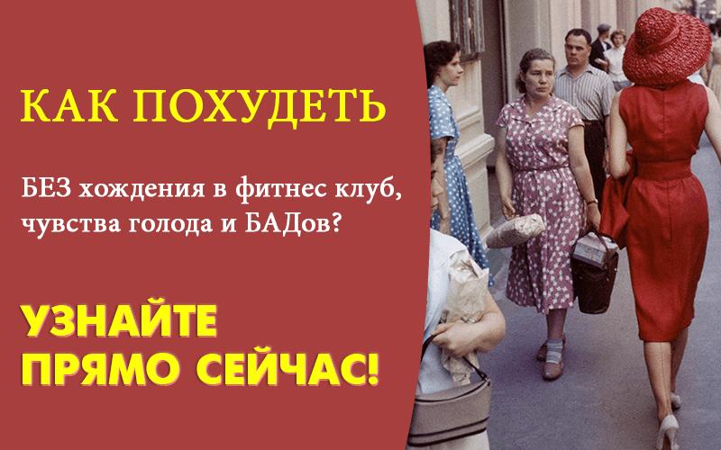 Галина Николаевна Гроссманн - Диета и Похудение