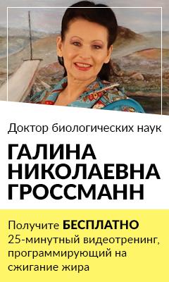 Похудание Галины Гроссманн