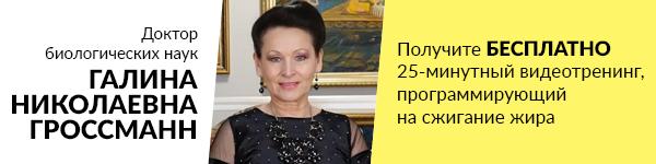 Галина Турецкая и её тренинги по похудению